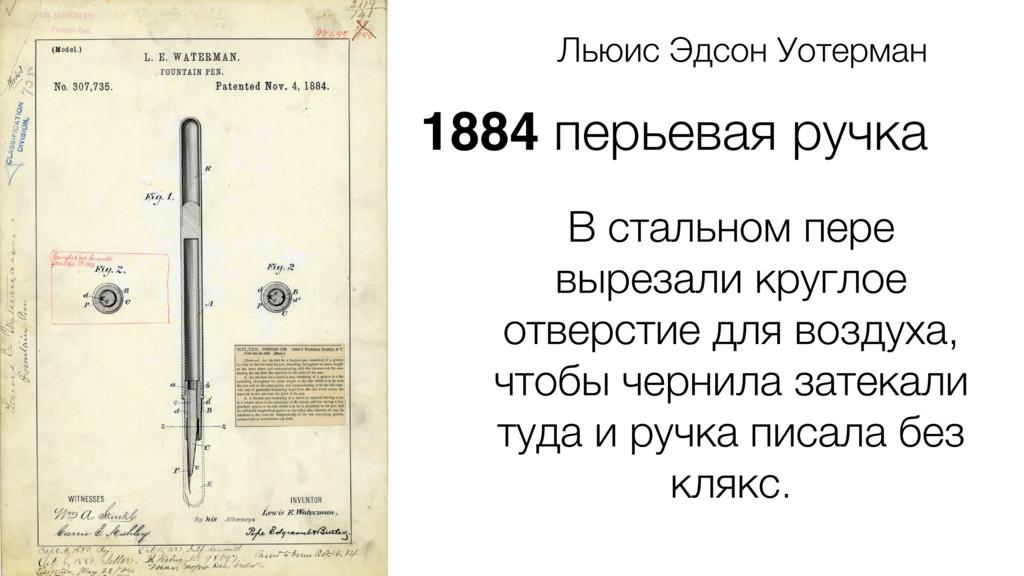 1884 перьевая ручка В стальном пере вырезали кр...