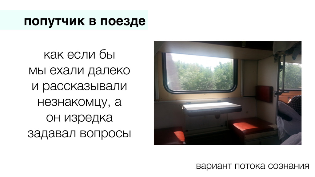 попутчик в поезде как если бы мы ехали далеко и...