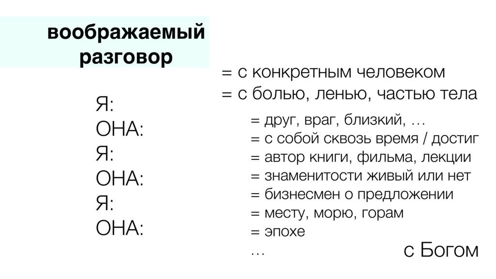 воображаемый 7 разговор = друг, враг, близкий, ...