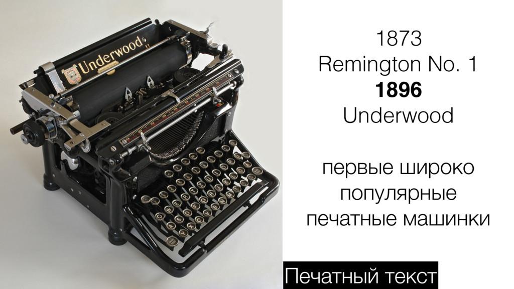1873 Remington No. 1 1896 Underwood ! первые ши...