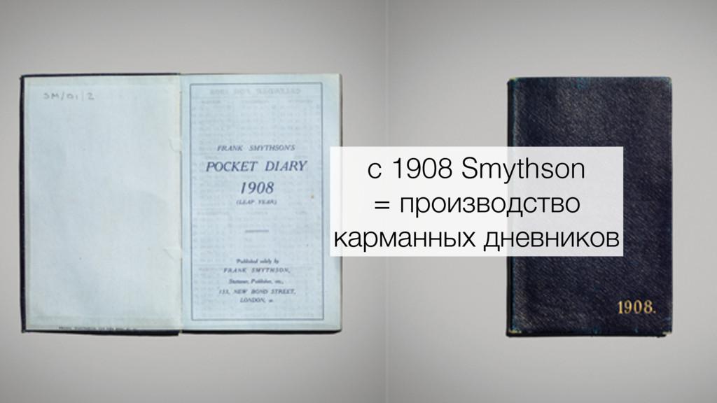 с 1908 Smythson = производство карманных дневни...