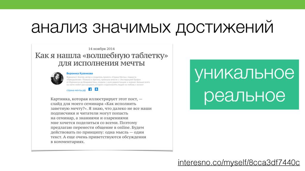 анализ значимых достижений interesno.co/myself/...