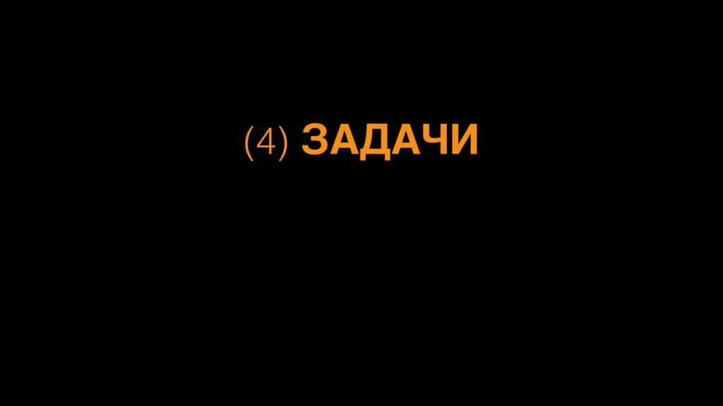 (4) ЗАДАЧИ