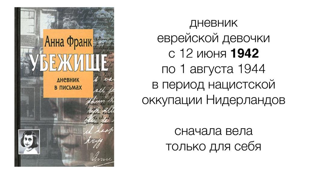 дневник еврейской девочки с 12 июня 1942 по 1 а...