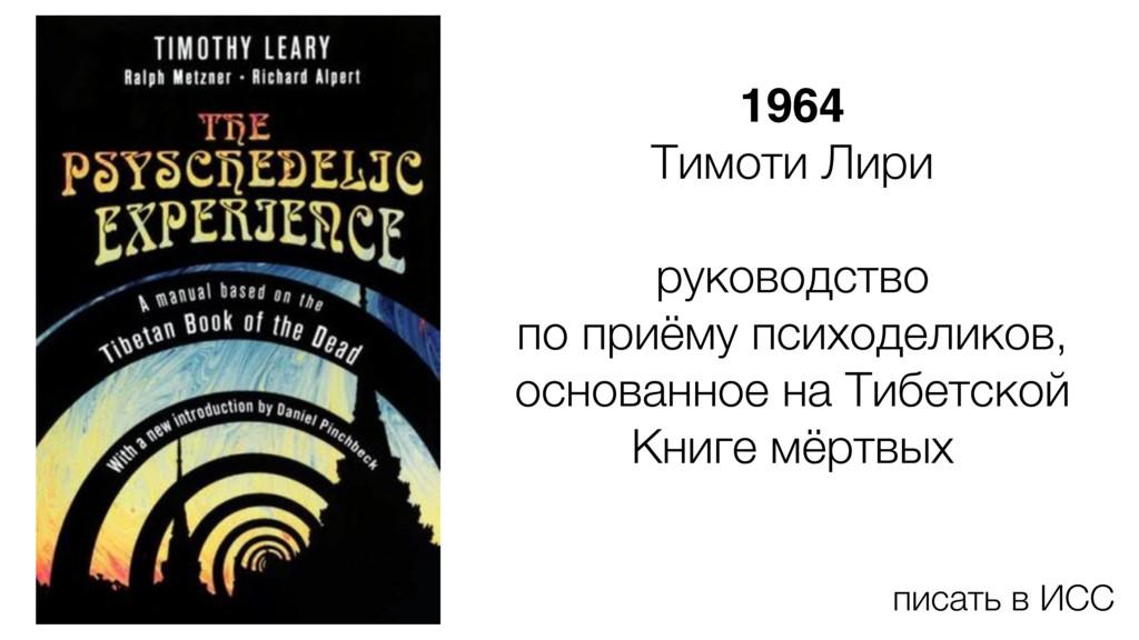 19647 Тимоти Лири ! руководство по приёму психо...
