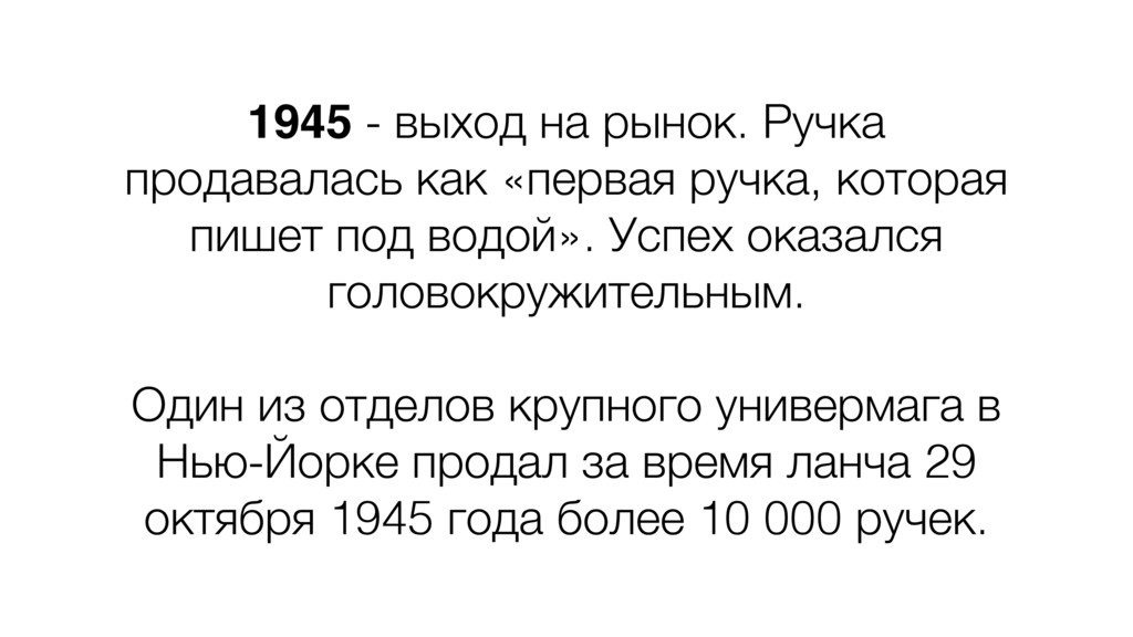 1945 - выход на рынок. Ручка продавалась как «п...