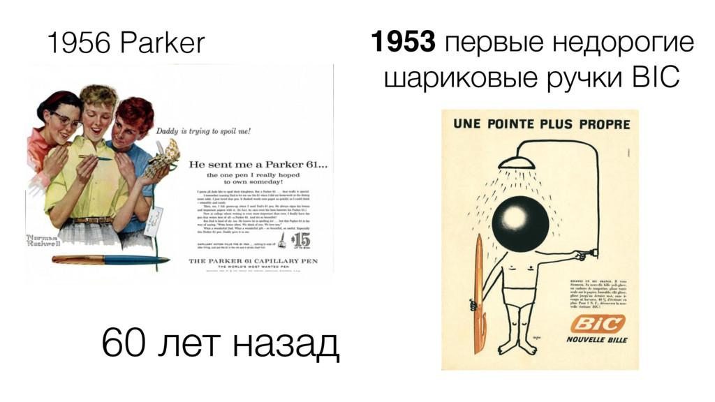 1956 Parker 1953 первые недорогие шариковые руч...