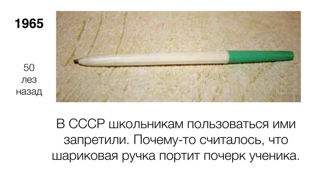 В СССР школьникам пользоваться ими запретили. П...