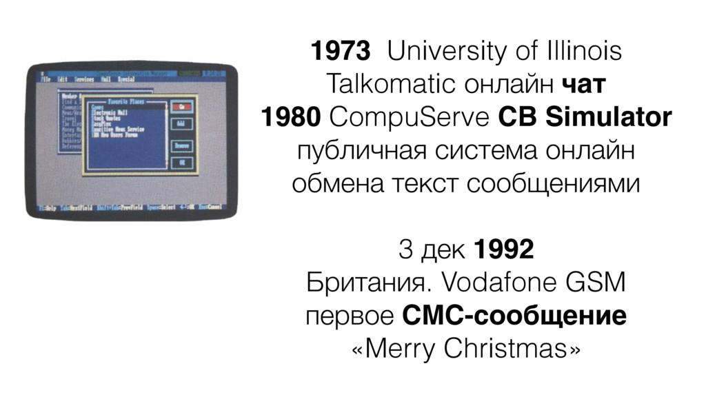 1973 University of Illinois Talkomatic онлайн ч...