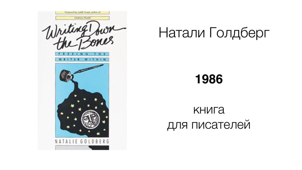 19867 ! книга для писателей Натали Голдберг