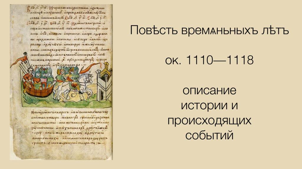 Повѣсть времѧньныхъ лѣтъ ! ок. 1110—1118 ! опис...
