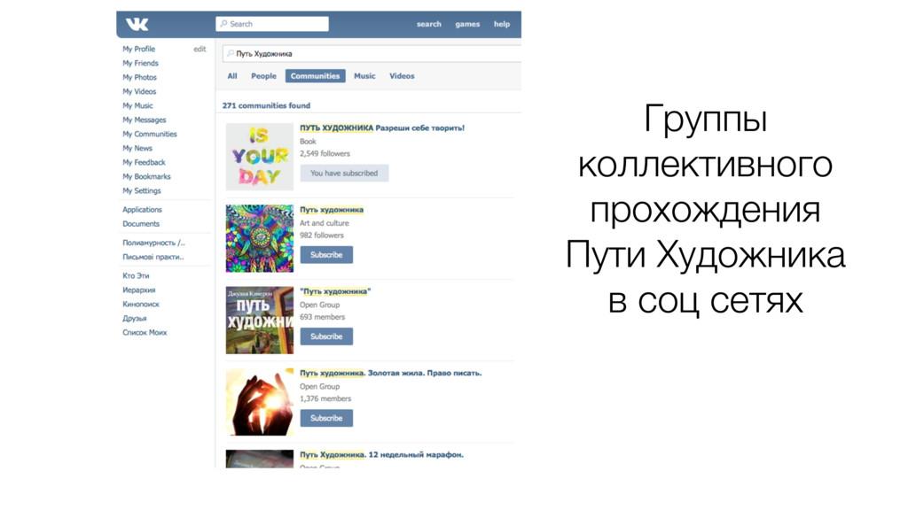 Группы коллективного прохождения Пути Художника...