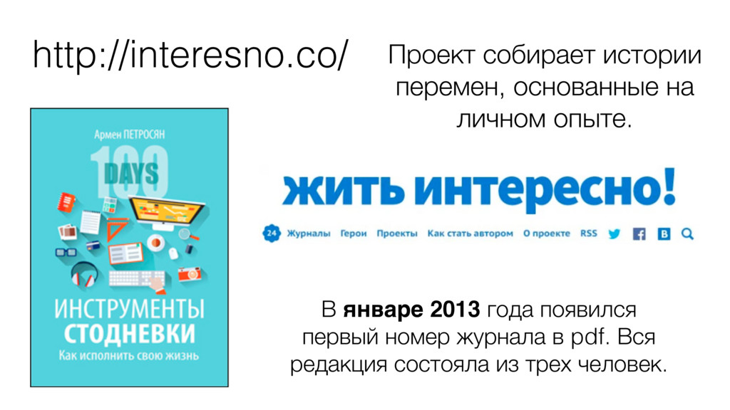 http://interesno.co/ В январе 2013 года появилс...