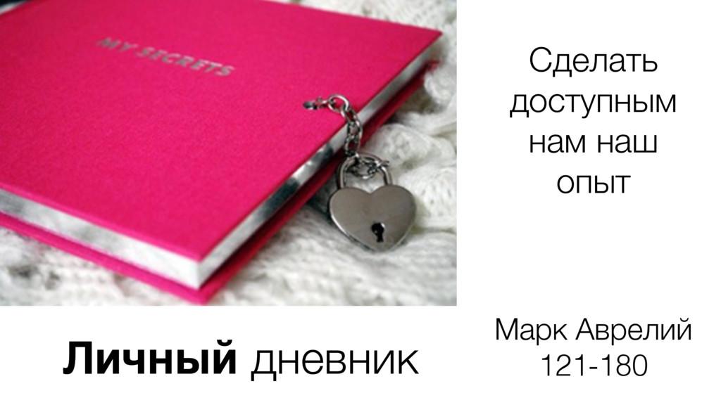 Сделать доступным нам наш опыт Личный дневник М...