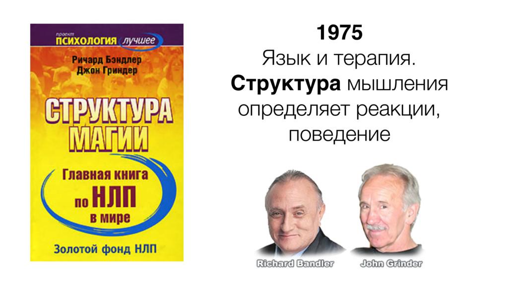 19757 Язык и терапия. Структура мышления опреде...