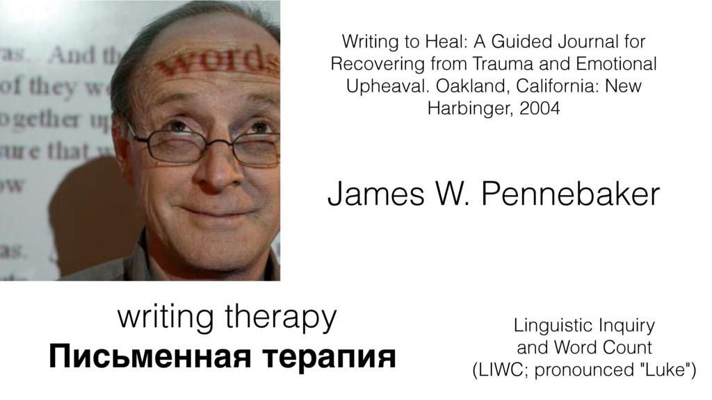 James W. Pennebaker writing therapy Письменная ...
