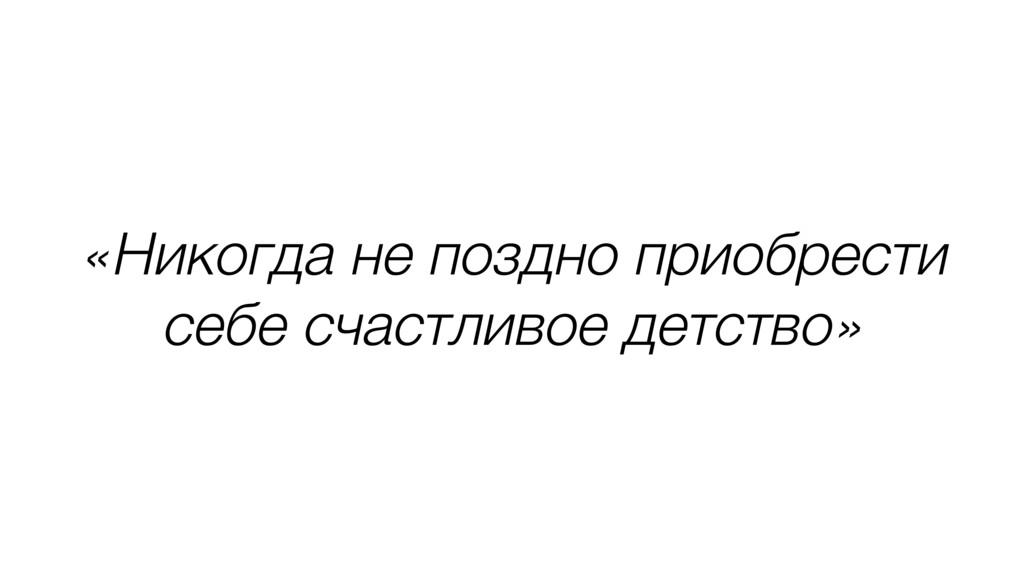 «Никогда не поздно приобрести себе счастливое д...