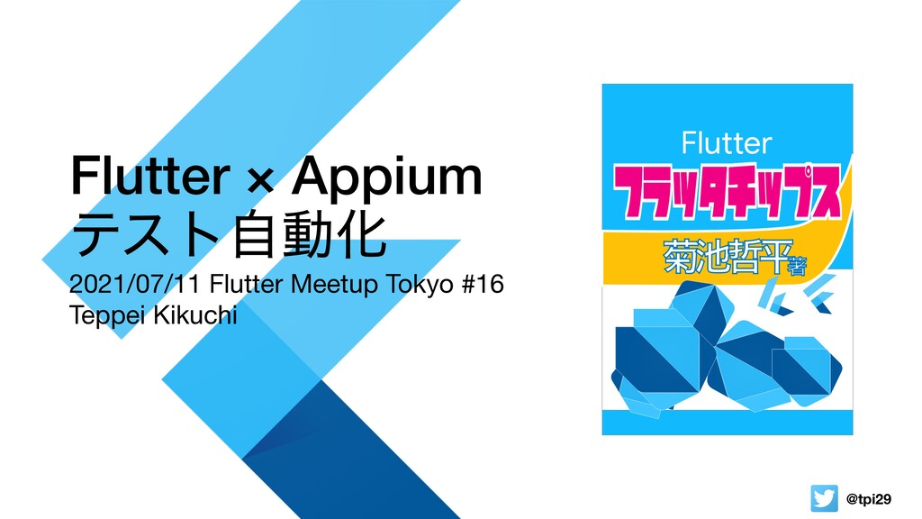 @tpi29 Flutter × Appium ςετࣗಈԽ 2021/07/11 Flutt...