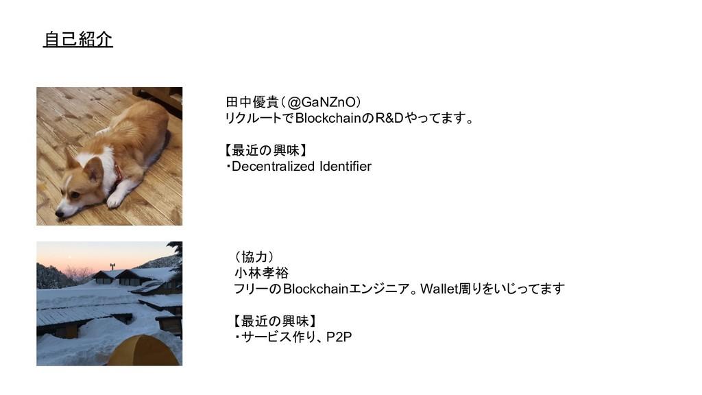 自己紹介 田中優貴(@GaNZnO) リクルートでBlockchainのR&Dやってます。 【...