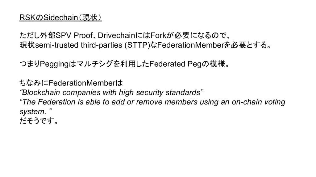 RSKのSidechain(現状) ただし外部SPV Proof、DrivechainにはFo...
