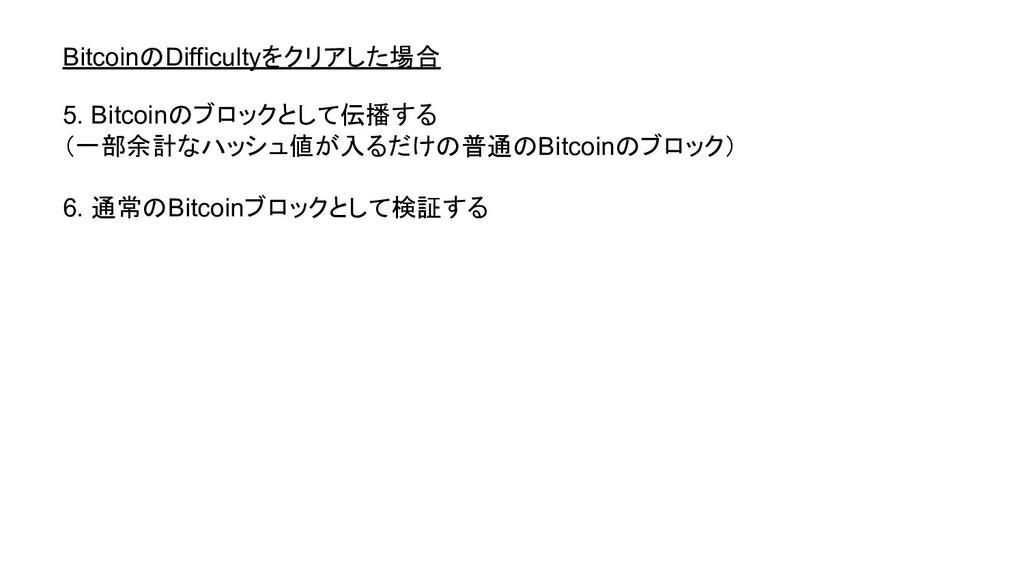 BitcoinのDifficultyをクリアした場合 5. Bitcoinのブロックとして伝播...