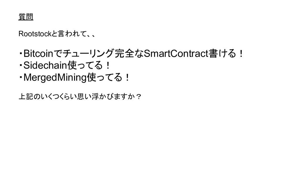 質問 Rootstockと言われて、、 ・Bitcoinでチューリング完全なSmartCont...