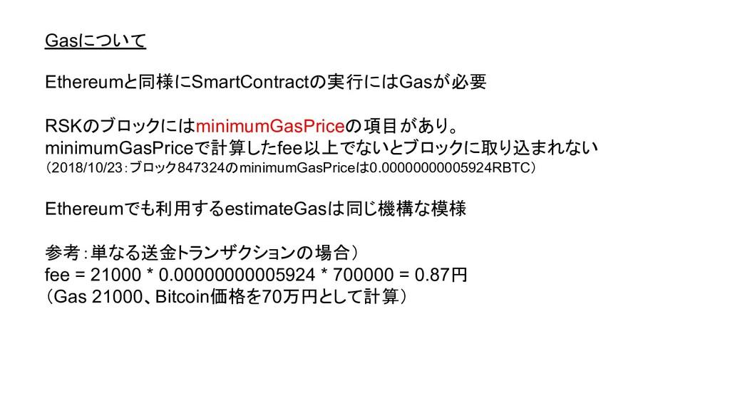 Gasについて Ethereumと同様にSmartContractの実行にはGasが必要 RS...