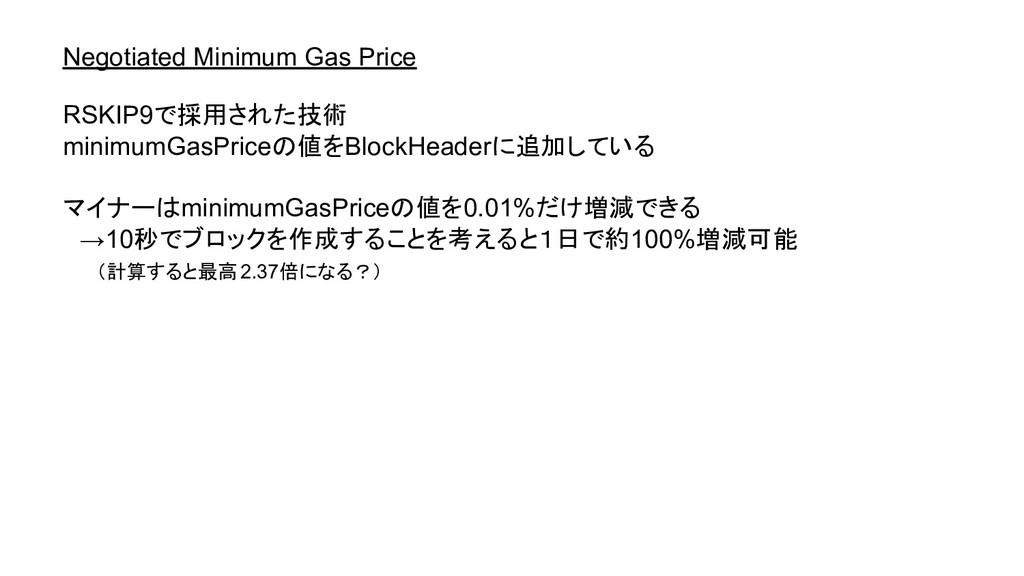 Negotiated Minimum Gas Price RSKIP9で採用された技術 min...