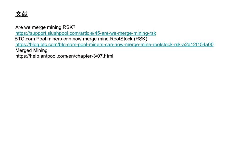 文献 Are we merge mining RSK? https://support.slu...