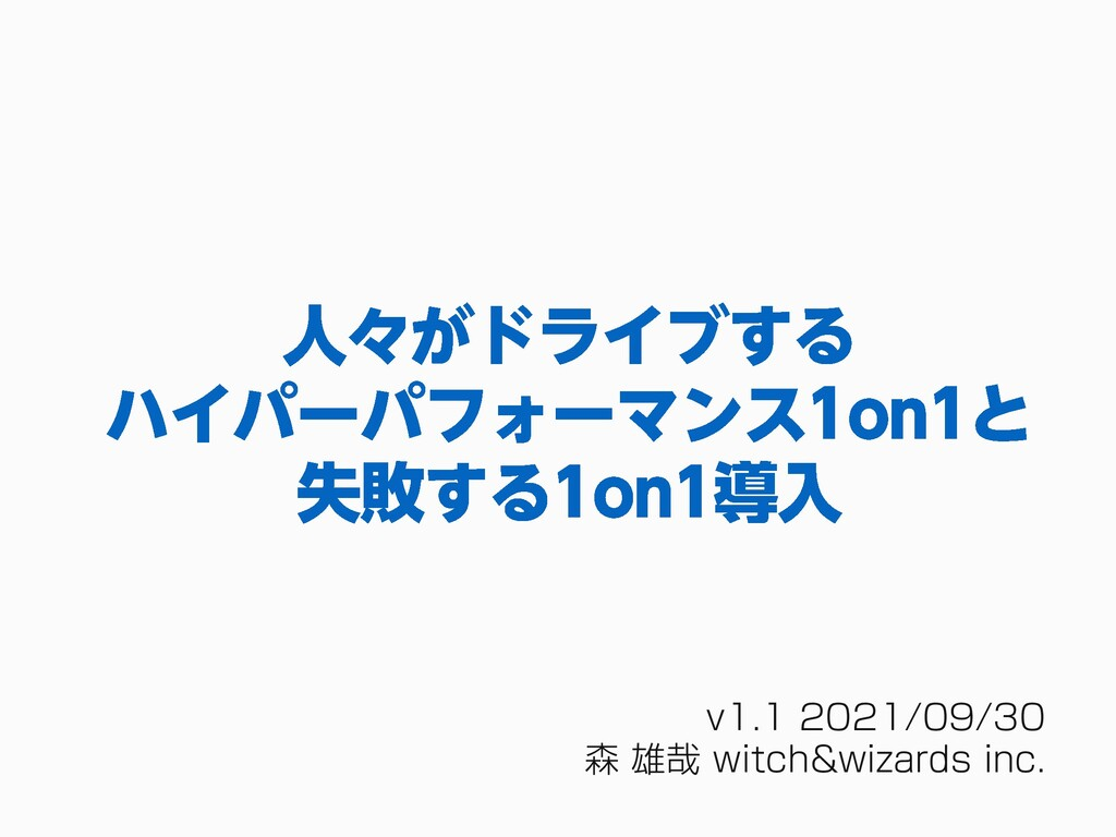 1on1カンファレンス 2020/12/05 森 雄哉/witch&wizards inc.