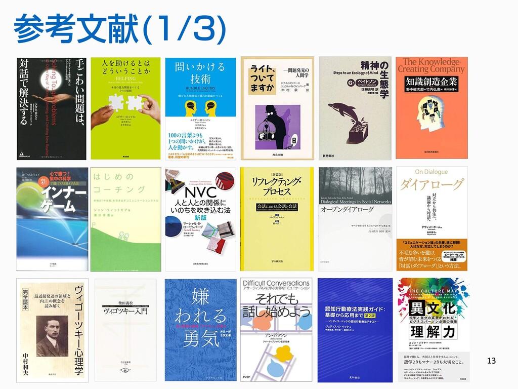 11 参考文献(3/3) ※スクラム上級コース