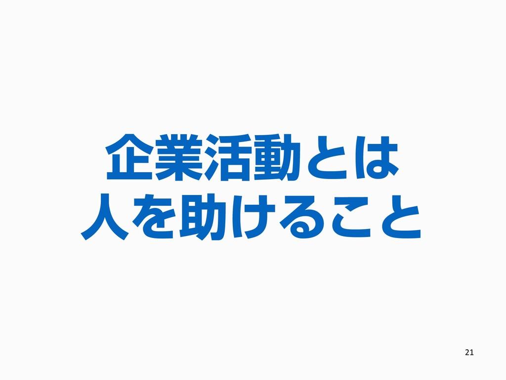 19 任天堂株式会社 2021年3月期第2四半期決算説明資料