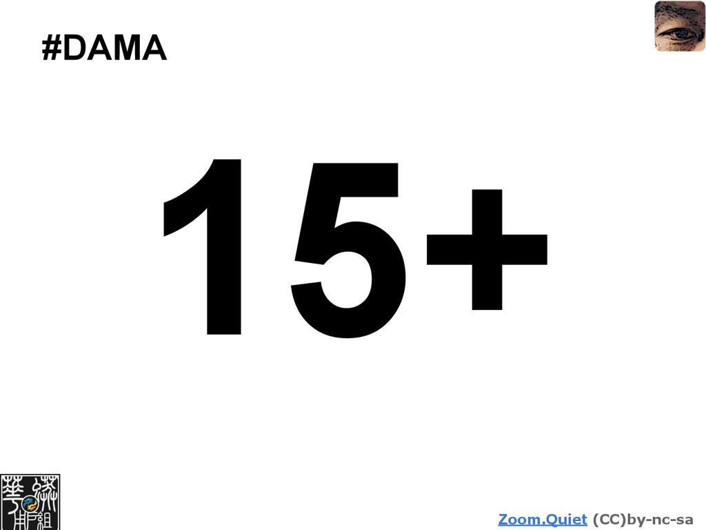 Zoom.Quiet (CC)by-nc-sa #DAMA 15+