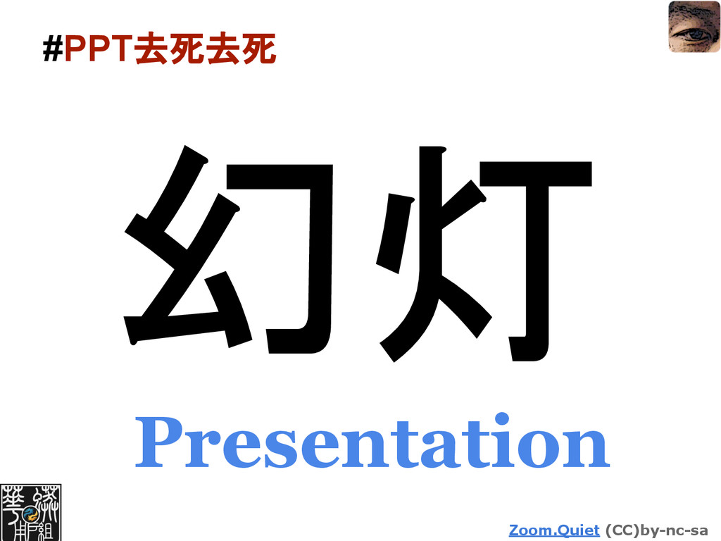 Zoom.Quiet (CC)by-nc-sa #PPT去死去死 幻灯 Presentation