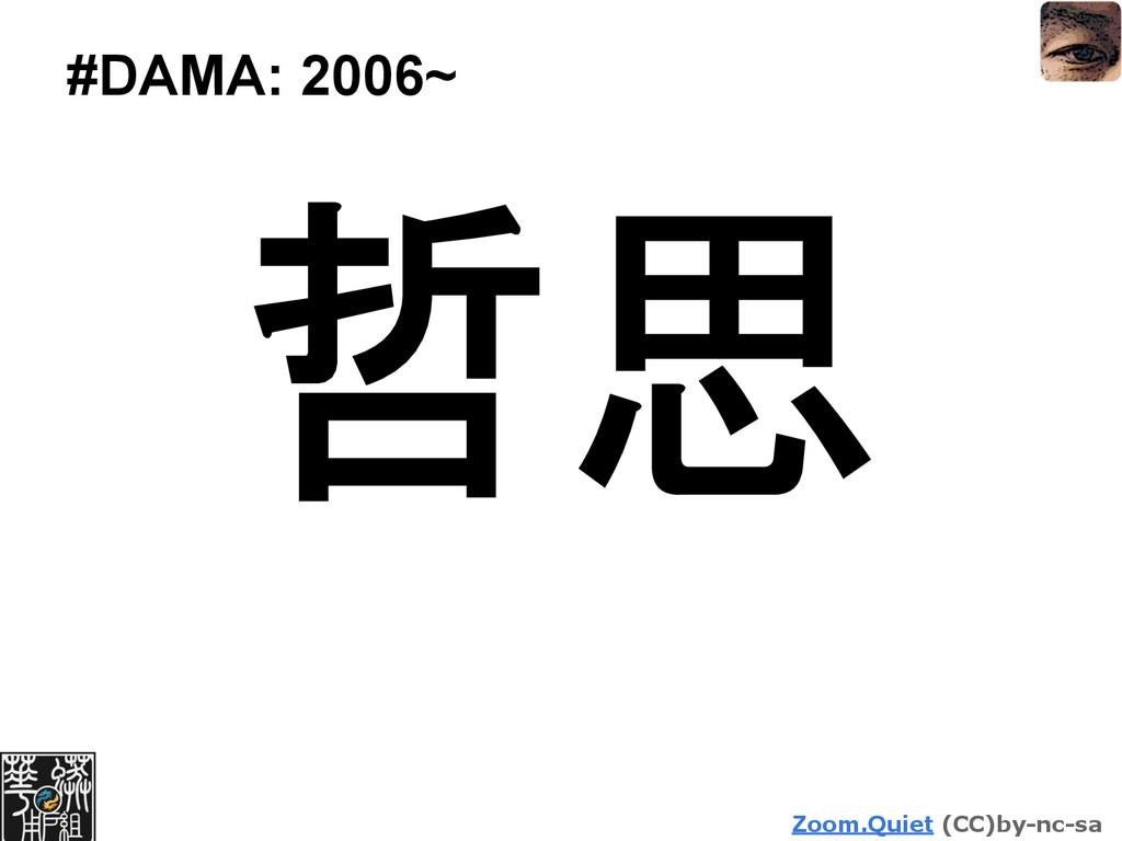 Zoom.Quiet (CC)by-nc-sa #DAMA: 2006~ 哲思