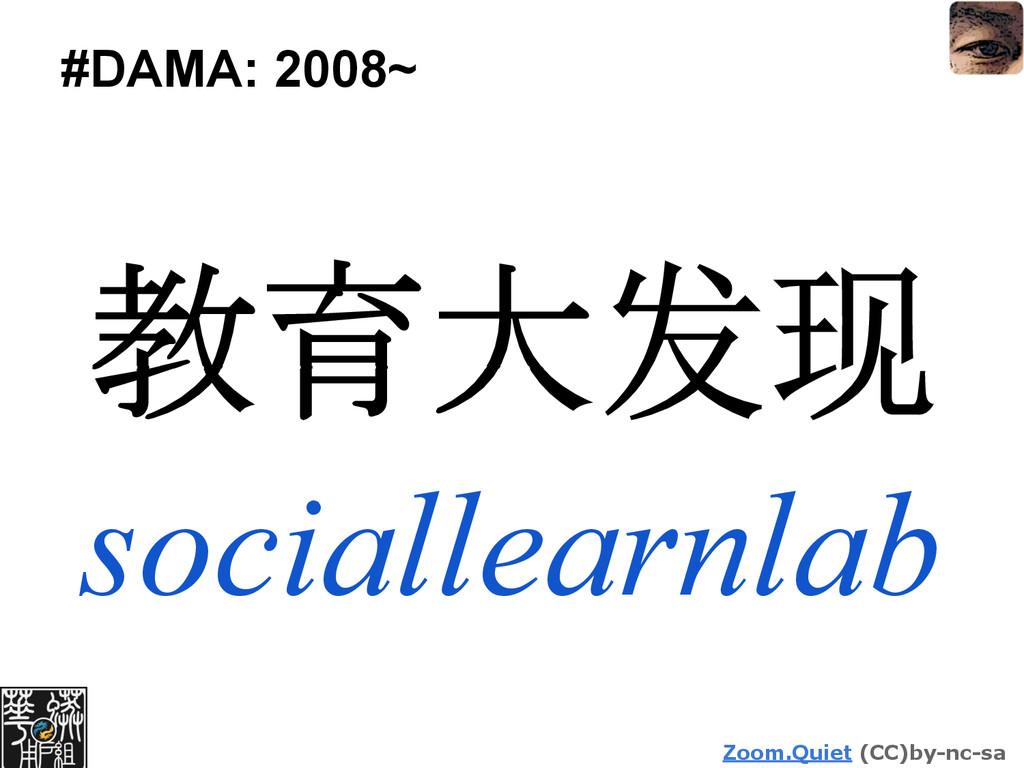 Zoom.Quiet (CC)by-nc-sa #DAMA: 2008~ 教育大发现 soci...
