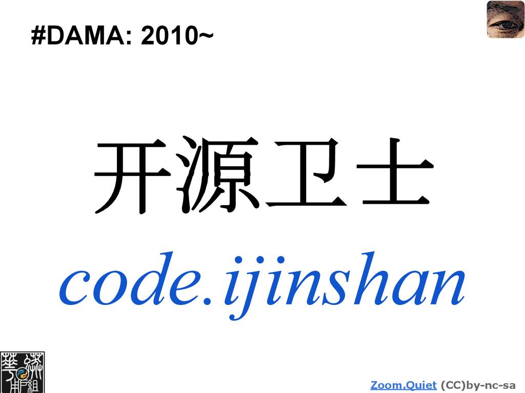 Zoom.Quiet (CC)by-nc-sa #DAMA: 2010~ 开源卫士 code....