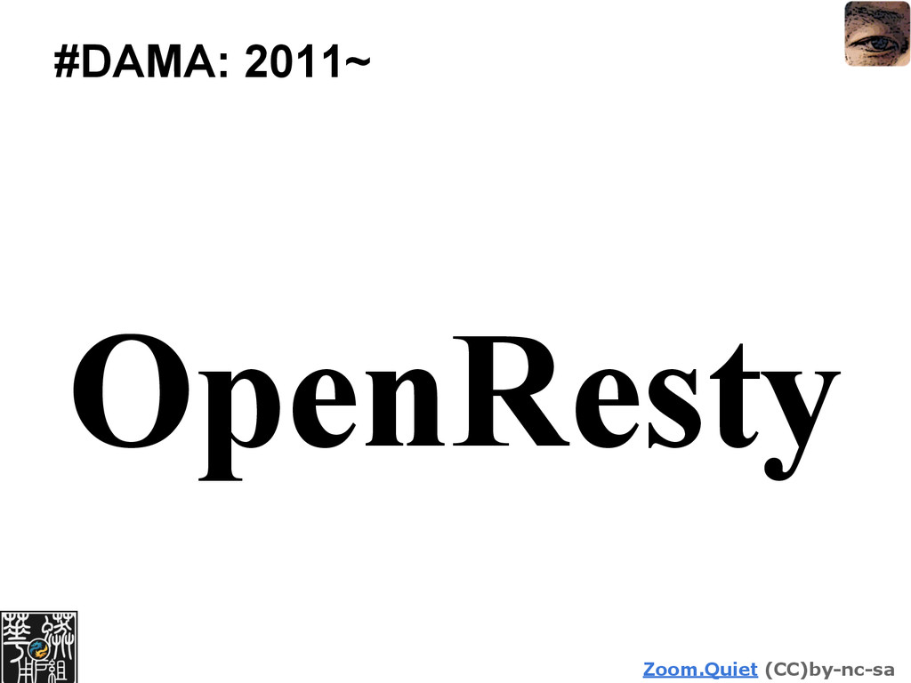 Zoom.Quiet (CC)by-nc-sa #DAMA: 2011~ OpenResty
