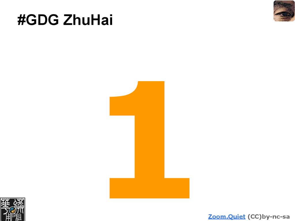 Zoom.Quiet (CC)by-nc-sa #GDG ZhuHai 1