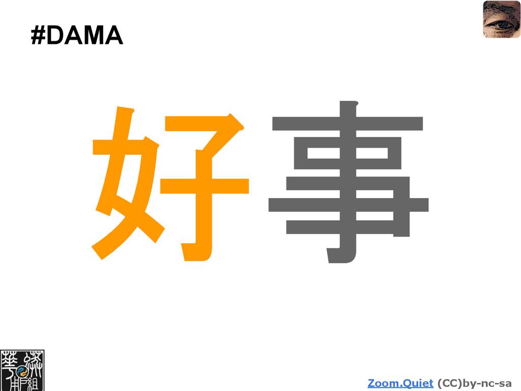 Zoom.Quiet (CC)by-nc-sa #DAMA 好事