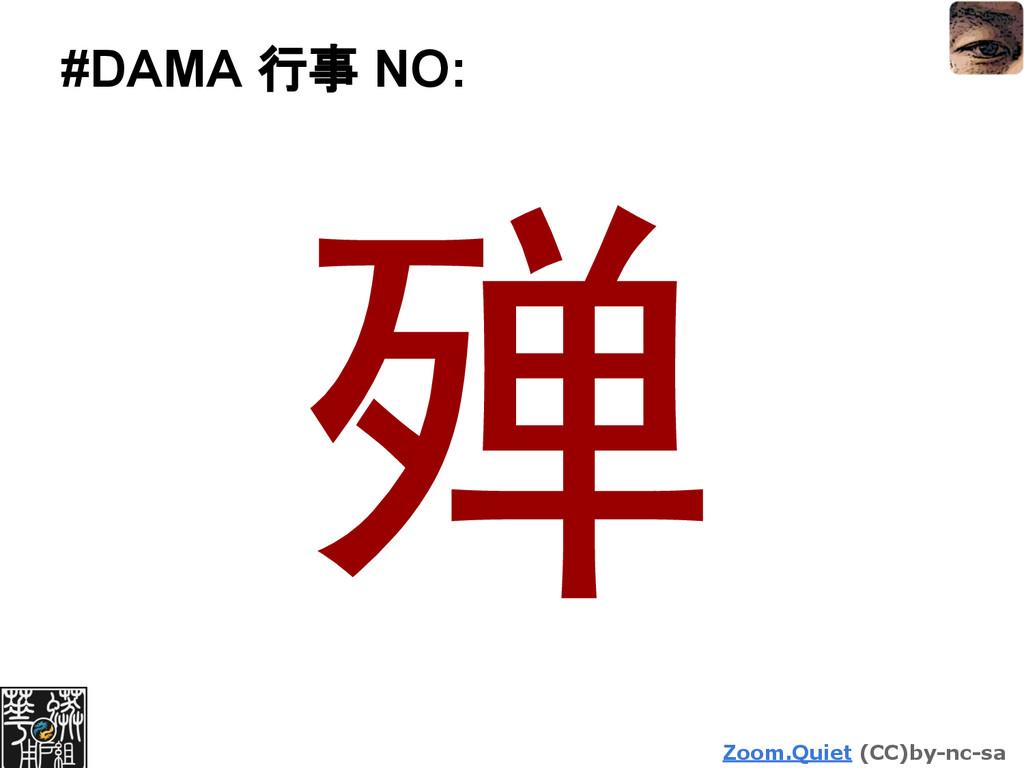 Zoom.Quiet (CC)by-nc-sa #DAMA 行事 NO: 殚