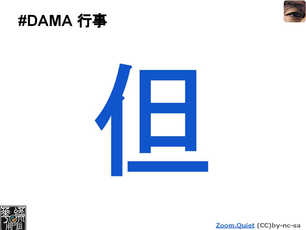 Zoom.Quiet (CC)by-nc-sa #DAMA 行事 但