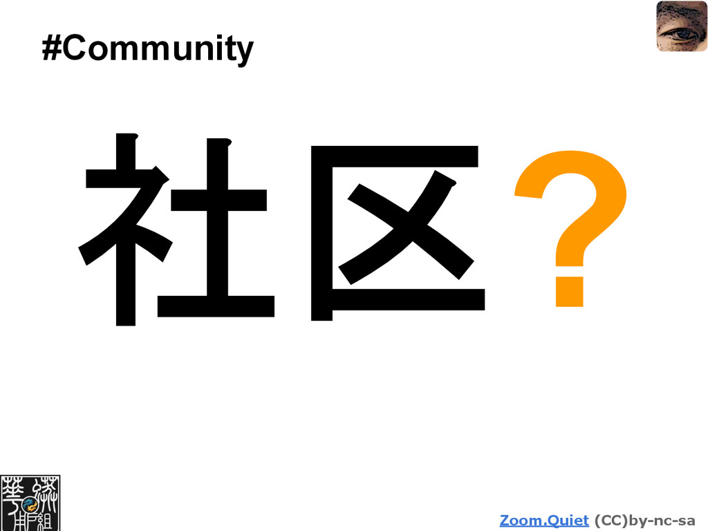 Zoom.Quiet (CC)by-nc-sa #Community 社区?