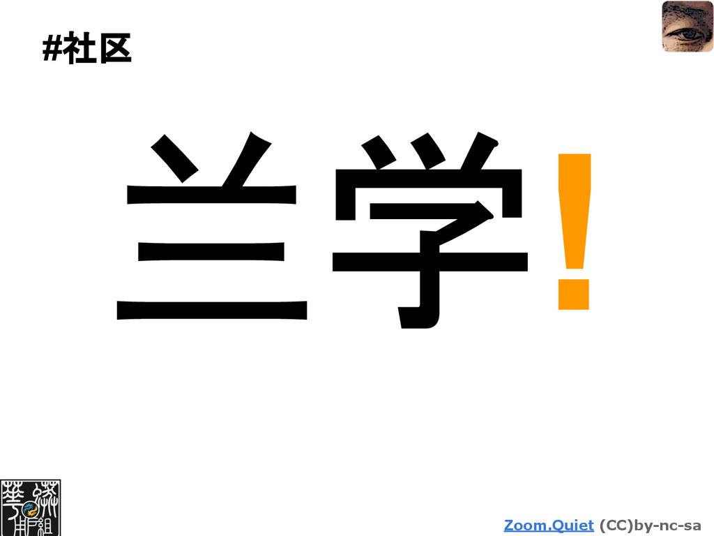 Zoom.Quiet (CC)by-nc-sa #社区 兰学!