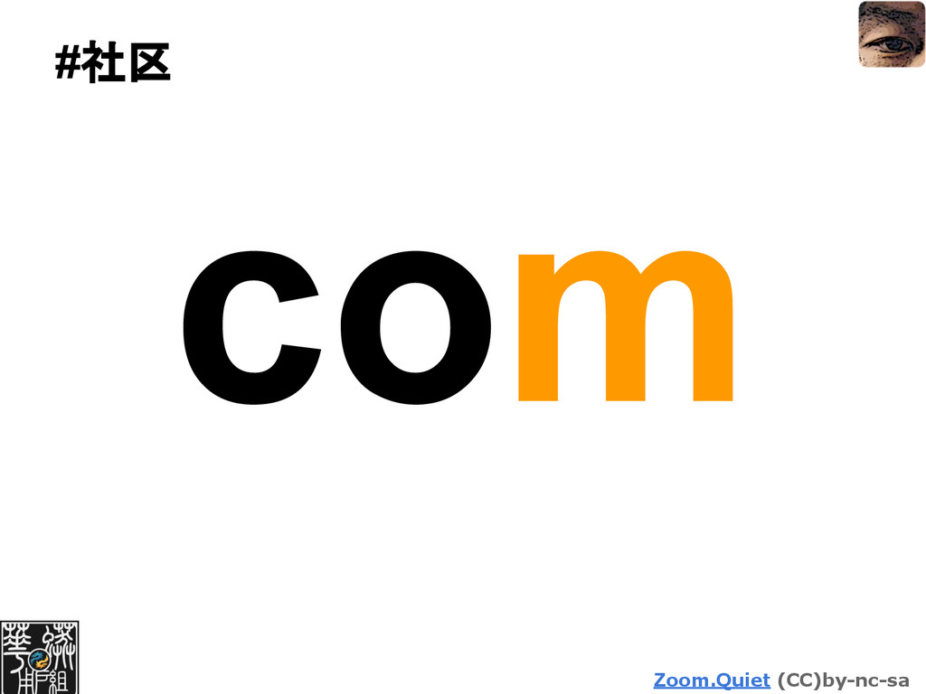 Zoom.Quiet (CC)by-nc-sa #社区 com