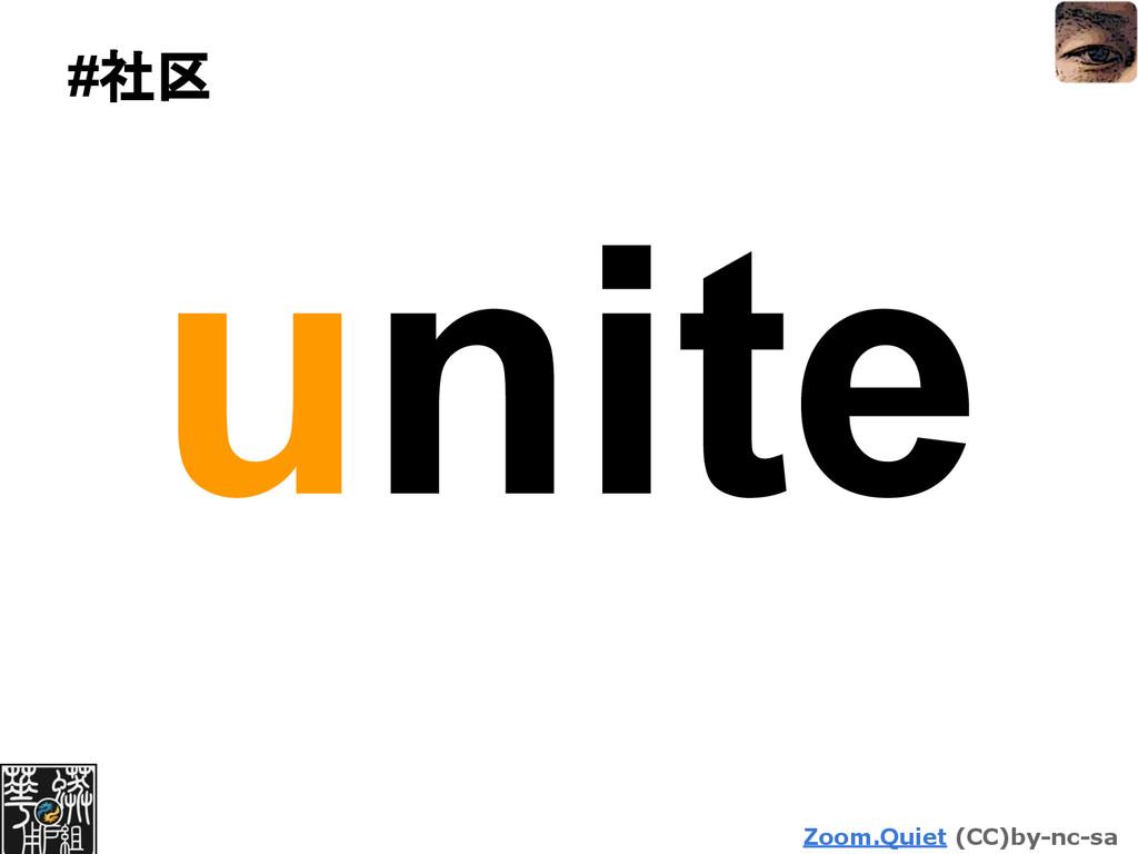 Zoom.Quiet (CC)by-nc-sa #社区 unite