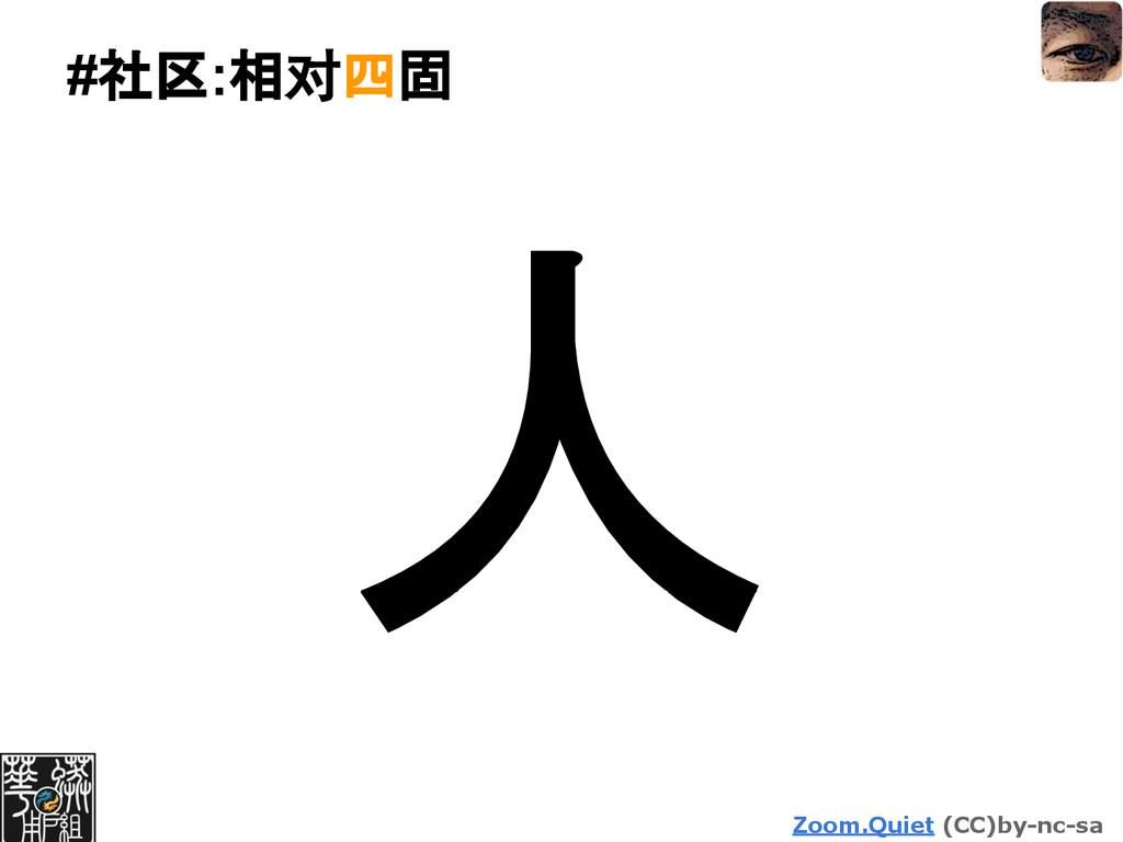 Zoom.Quiet (CC)by-nc-sa #社区:相对四固 人