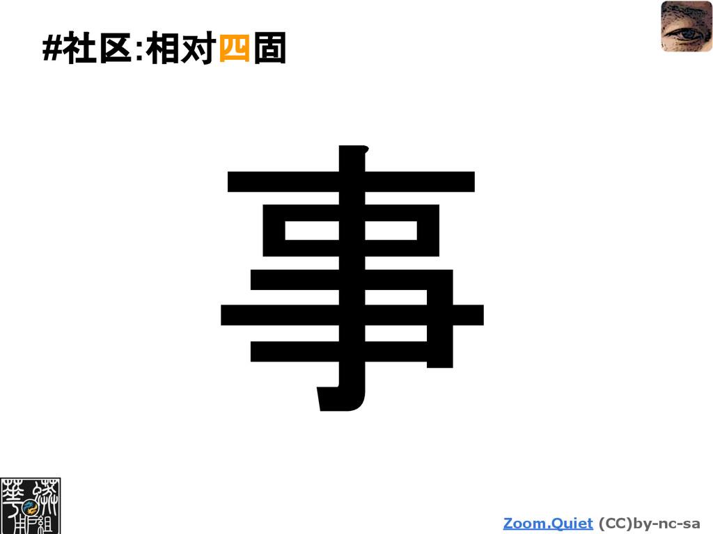 Zoom.Quiet (CC)by-nc-sa #社区:相对四固 事