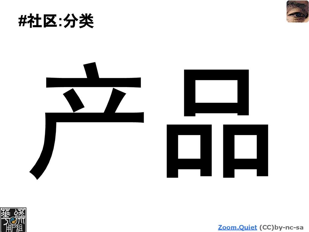 Zoom.Quiet (CC)by-nc-sa #社区:分类 产品