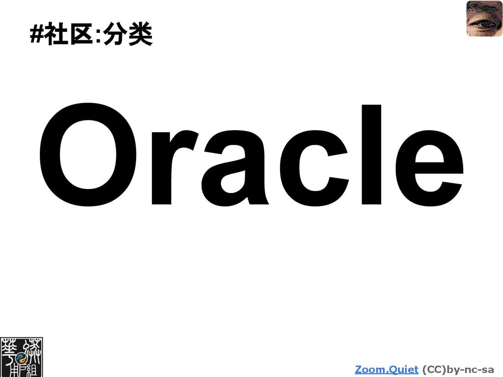 Zoom.Quiet (CC)by-nc-sa #社区:分类 Oracle